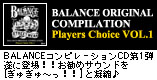 Players Choice VOL.1