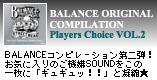 Players Choice VOL.2