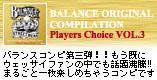 Players Choice VOL.3