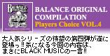 Players Choice VOL.4