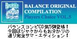 Players Choice VOL.5