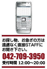 お探し物、お急ぎの方は遠慮なく直接STAFFにお聞き下さい。042-726-3944