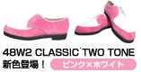 48W2 CLASSIC TWOTONE (ピンク/ホワイト)